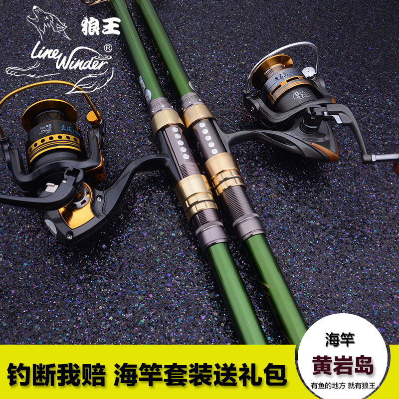 Garnett huangyan island fishing rod suit sea rod 3.6 m superhard carbon fishing rod sea rod far tougan 2.42.7