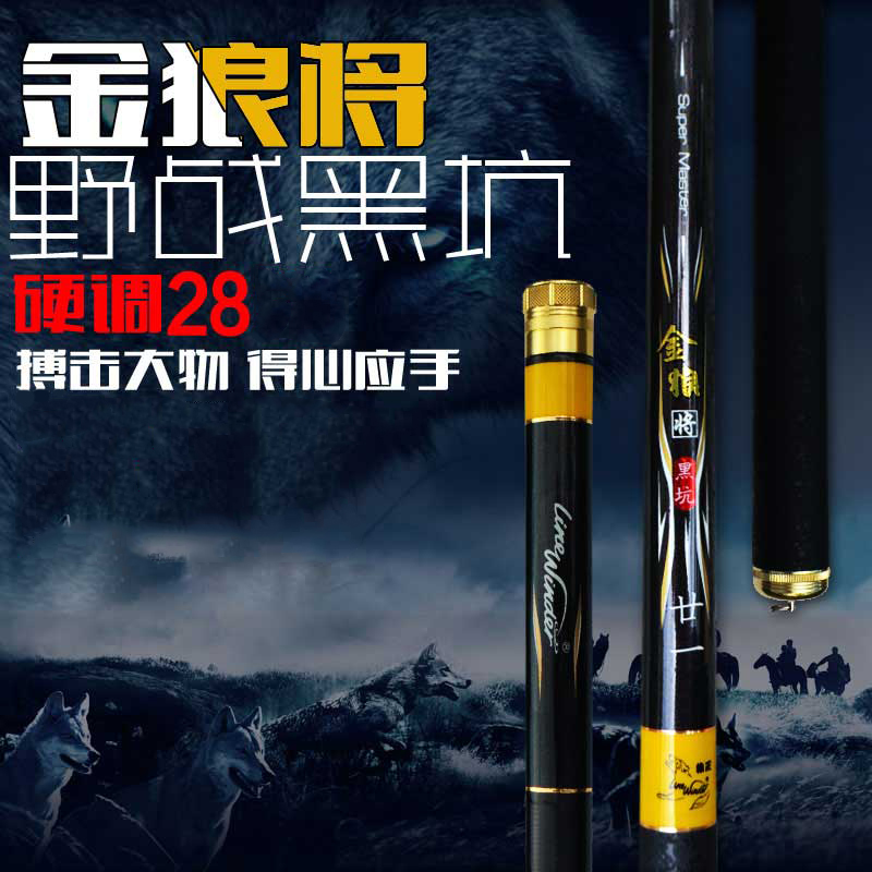 Garnett wolf will pit version of carbon taiwan fishing rod 6.3/7.2/8.1/9 m taiwan fishing rod fishing rods ultralight ultra Hard rod