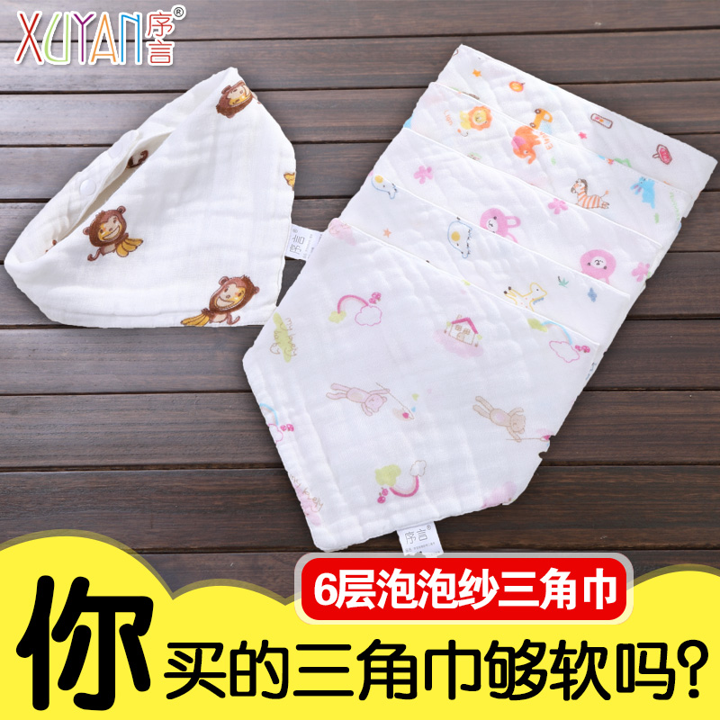 Gauze bandage cotton baby bibs ankou infant aladeen halal son bib autumn and winter scarves for men and women baby ha