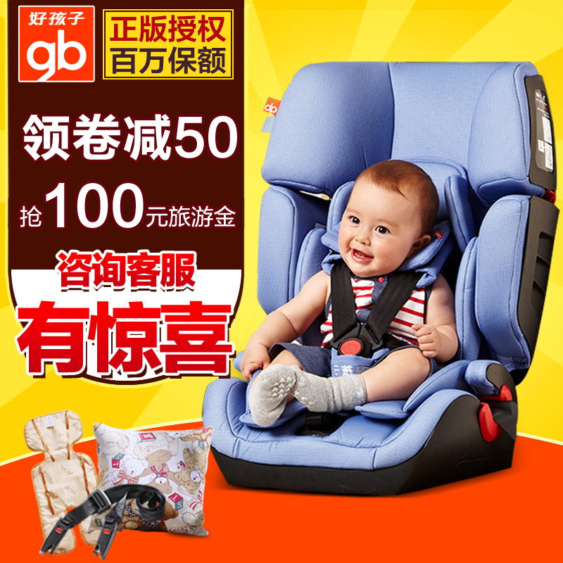 Gb boy car child safety seat 9 months-12 years of age 36kg baby car seat carrier cs668