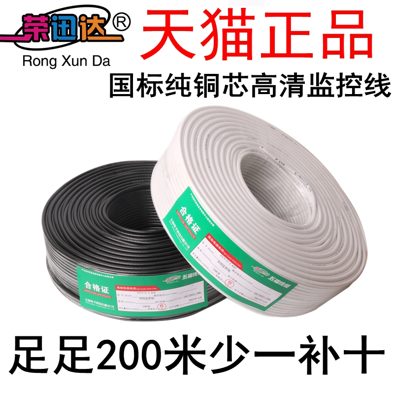 Gb copper wire syv75-3 surveillance video surveillance wire coaxial cable 64 network ofc foot 200 m