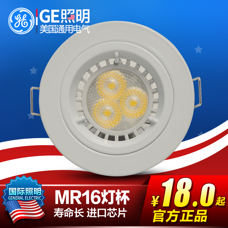 Ge ge mr16led spotlight embedded ceiling spotlights lighthouse lamp bracket lamp holder