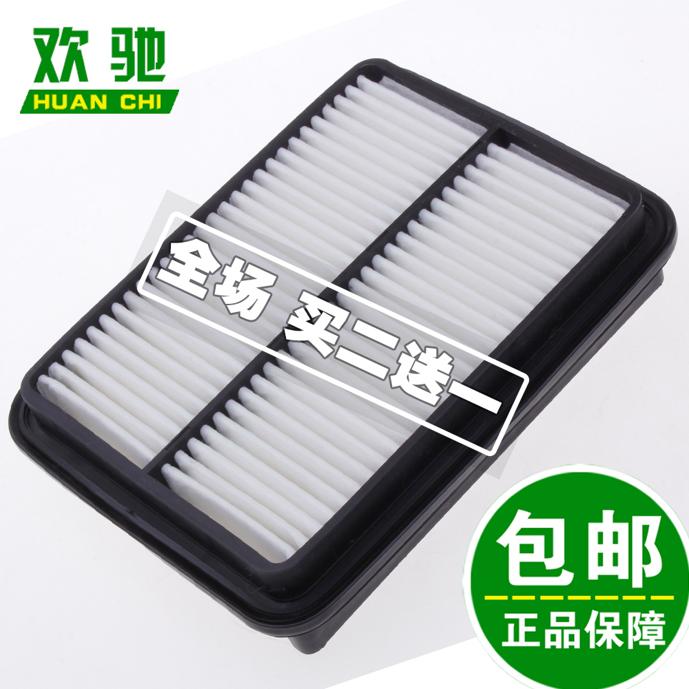 Geely free cruiser pride youliou charade n3a + n5n7 wei chi v2 air filter air filter air filter air filter grid