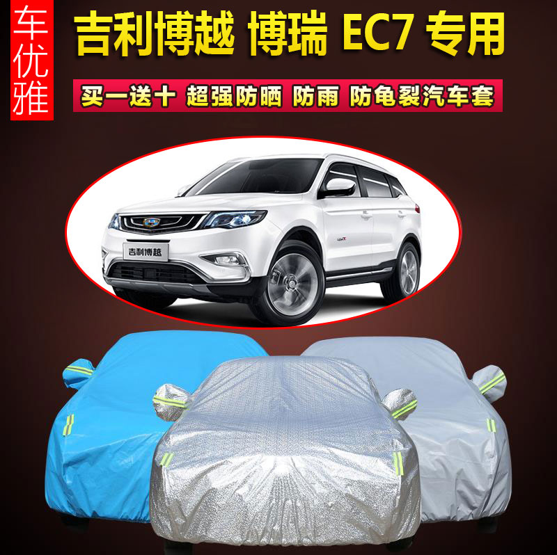 Geely imperial ec7 sewing brilliant unitang dedicated suv car hood insulation sunscreen rain and dust sun shade car cover car cover