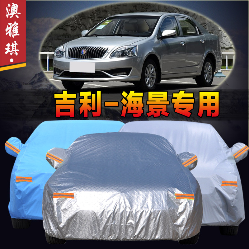 Geely king kong new england seascape sc7 special sewing thicker insulation sunscreen car hood sun rain and dust cover car cover