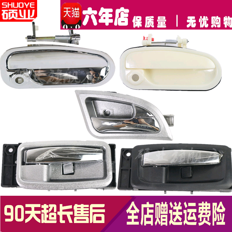 Geely king kong with/global hawk free ship car outside the door handle inside the door clasp hands outside door handle doorknob plating are goods