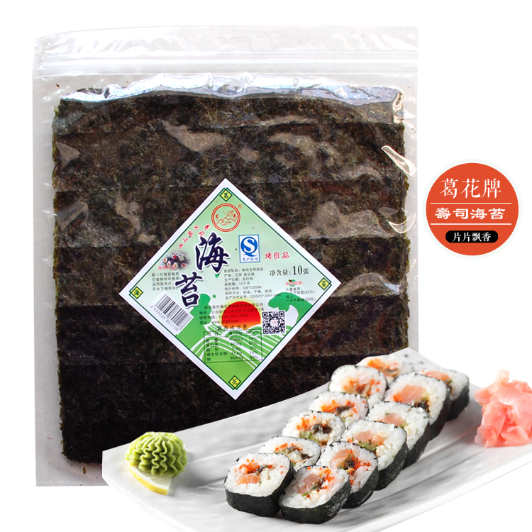 Gehua brand sushi nori 10 kimbap dedicated sushi second broasted can be ready to eat nori seaweed roll kimbap