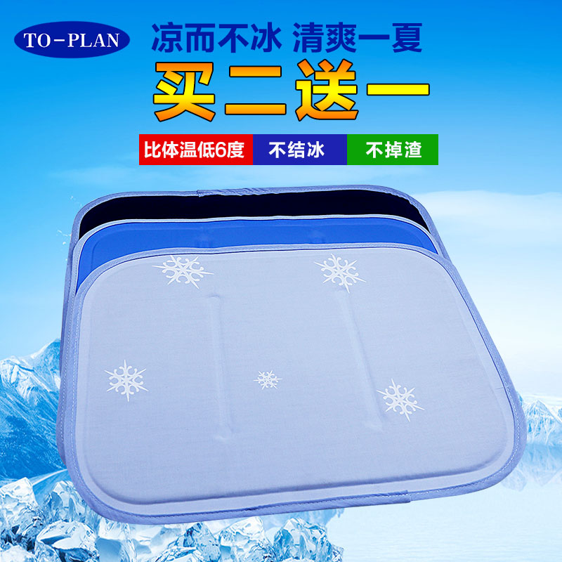 Gel ice pad liangdian summer car seat cushion sofa cooling pet ice pad cooling pad ice cold ice packs non plunge