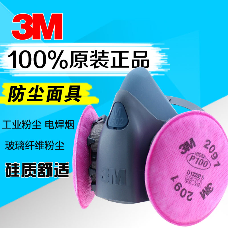 Genuine 3m7502 siliceous comfortable toxic dust mask polished industrial dust protective mask welding smoke fumes