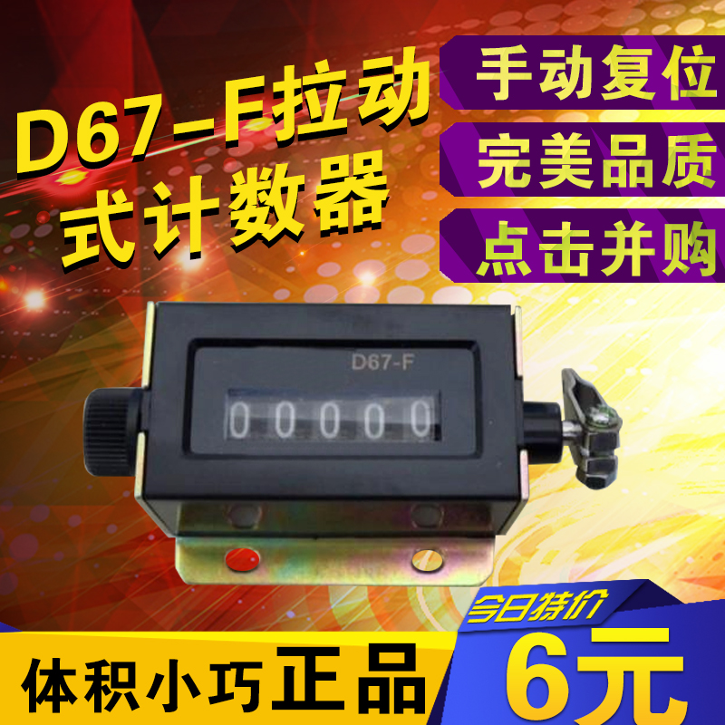 Genuine 5 d67-f pull counter mechanical counter punch machine industrial tachometer