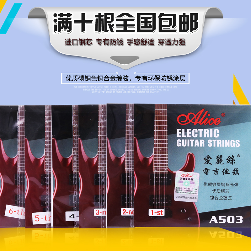Genuine alice electric guitar strings a503 electric guitar a string electric guitar electric guitar 1 string 2 string 3456 strings loose strings Strings free shipping