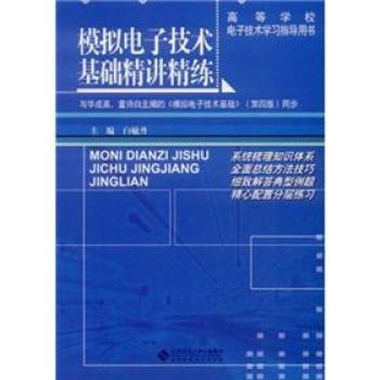 Genuine! 《 analog electronic technology foundation jingjiang concise: with 、 huacheng ying tong poetry white 《 of analog electronic technology 》 Basis (4th edition) synchronous 》 white min dan, Beijing shi