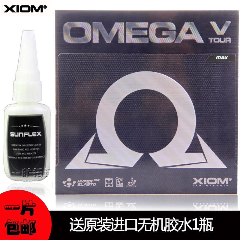 Genuine arrogance meng xiom omega omega v 5OMEGA5 touré table tennis sets of plastic rubber 79-035