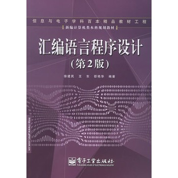 Genuine! assembly language programming (2nd edition)/new computer undergraduate planning materials xu jianmin, Wang, edited by shao yanhua, electronic industry press