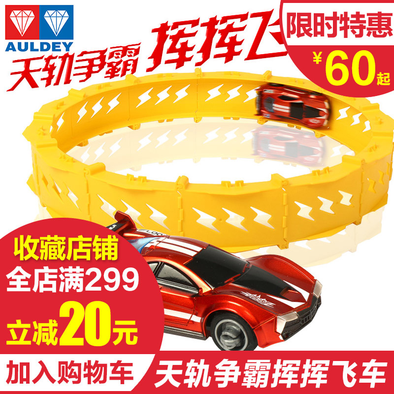 Genuine audi double diamond waved tricyclic dragon coaster track suit day light rail hegemony st. ling yu toy car