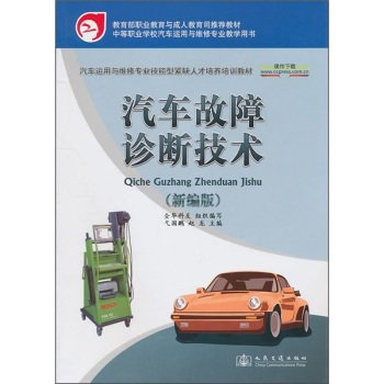 Genuine! 《 automotive fault diagnosis technology (new version) 》 whole branch of friends, People's communications press
