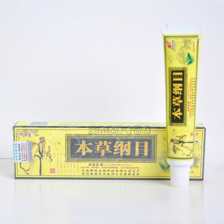 Genuine bang duofu herbal compendium of materia medica cream ointment antibacterial cream 3 get 1 buy 5 to send 2