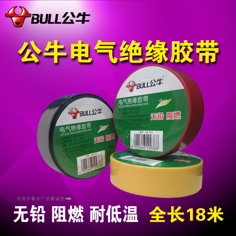 Genuine bull black electrical tape pvc electrical insulation tape flame retardant low temperature 18 m