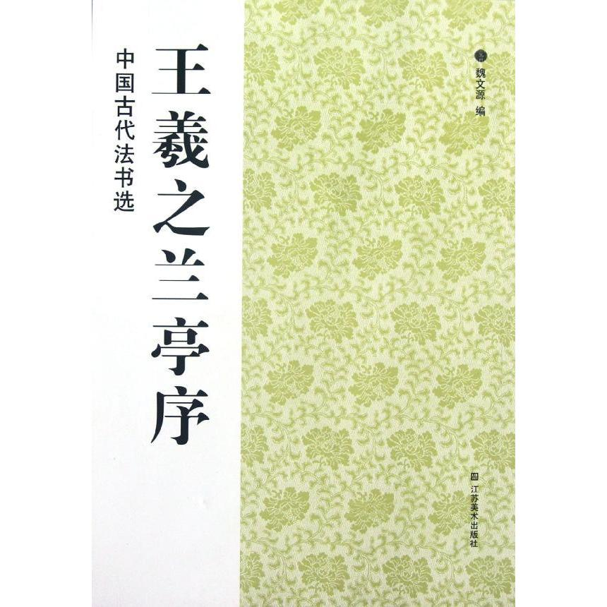 Genuine cash book calligraphy of wang xizhi preface calligraphy and paintings genuine selling books