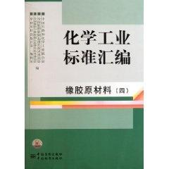 Genuine cash book chemical industry standard compilation (rubber raw materials 4) selling books genuine