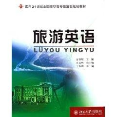 Genuine cash book tour in english/oriented toward the 21 st century national vocational tourist class planning materials xinhua bookstore selling books Figure books