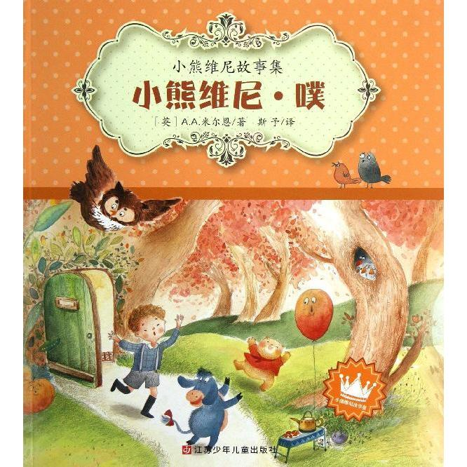 Genuine cash book winnie the pooh. puff xinhua bookstore genuine selling children's book of fairy tales books