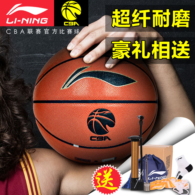 Genuine cba li ning basketball game ball lb QK087 microfiber wear and indoor and outdoor cement basketball lanqiu