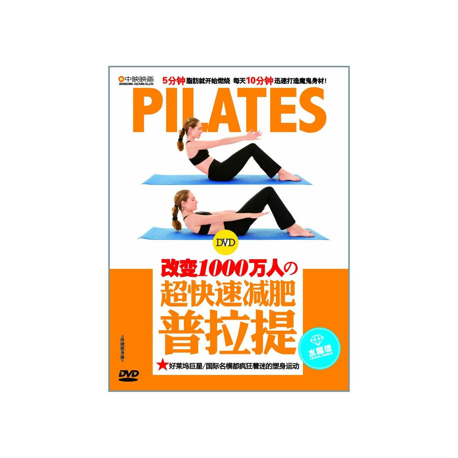 [Genuine] change 10 million super fast weight loss pilates dvd crystal edition