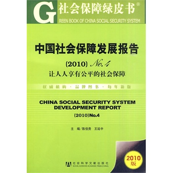 Genuine! 《 china social security development report (2010) No.4 》 yin chen, Extension of the king, Social sciences documentation publishing house