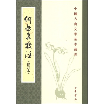Genuine! 《 chinese classical literature basic books:何逊set school note (revised set this) (traditional vertical Edition) 》 (liang)何逊; rip vegetarian school, chinese books