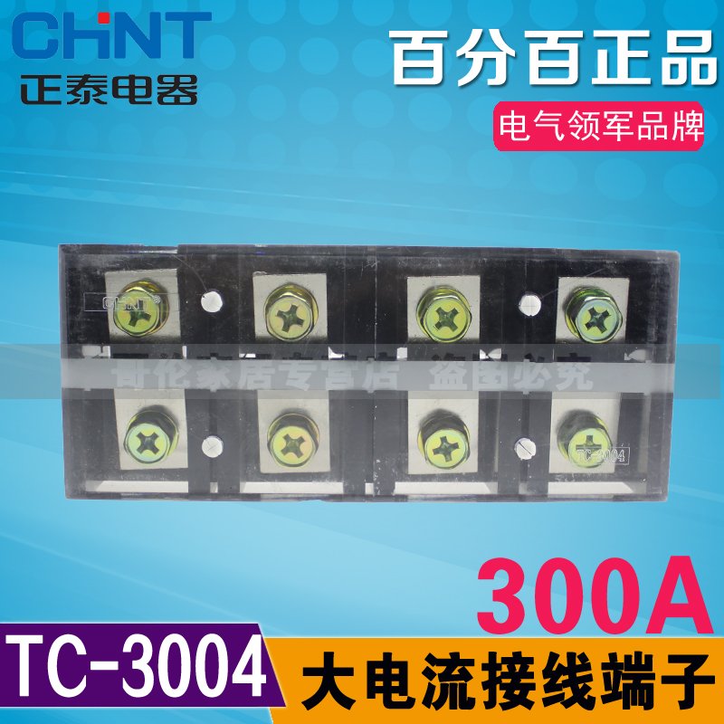 Genuine chint terminal TC-3004 magnetic-optical 4ä½4p 300a 4 terminal block wiring board terminal block