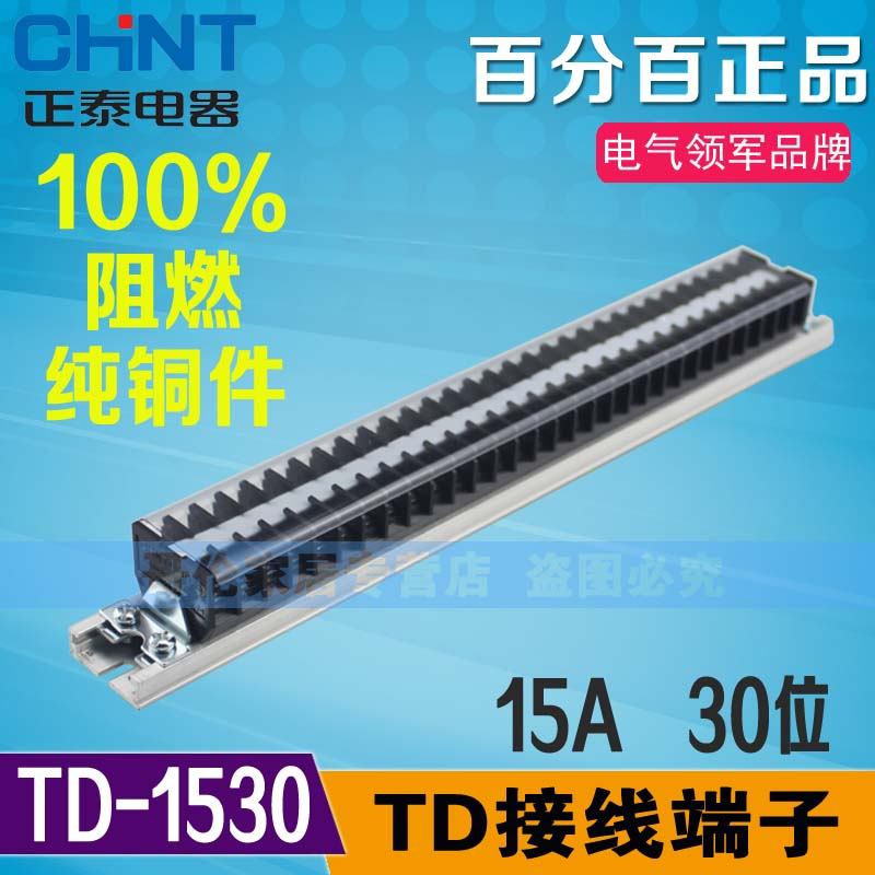 Genuine chint terminal td-1530 modular terminal blocks rail terminal block 15a 30