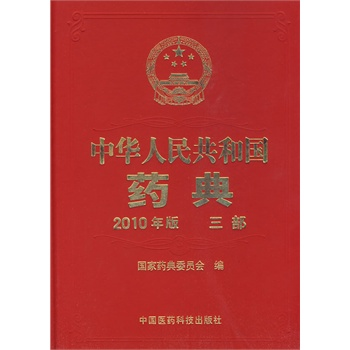 Genuine! ã code people's republic of china-three-in the legislative council today (2010 edition) ã national commission code , Chinese medical science and technology publishing house