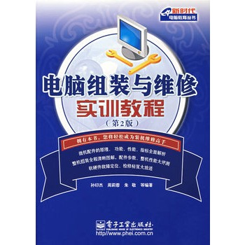 Genuine! computer assembly and maintenance training course (2nd edition) sun yinjie, Electronic industry press