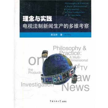 Genuine! ã concept and practice: tv dimensional exam in the rule of law press production ã wu yuling, Communication university of china press
