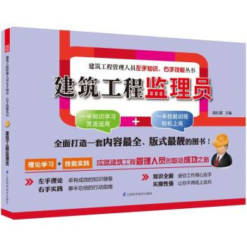 Genuine! ã construction management personnel left hand knowledge ã right hand skills cong book: construction supervision staff ã Segment hongxia, Jiangsu science and technology publishing house