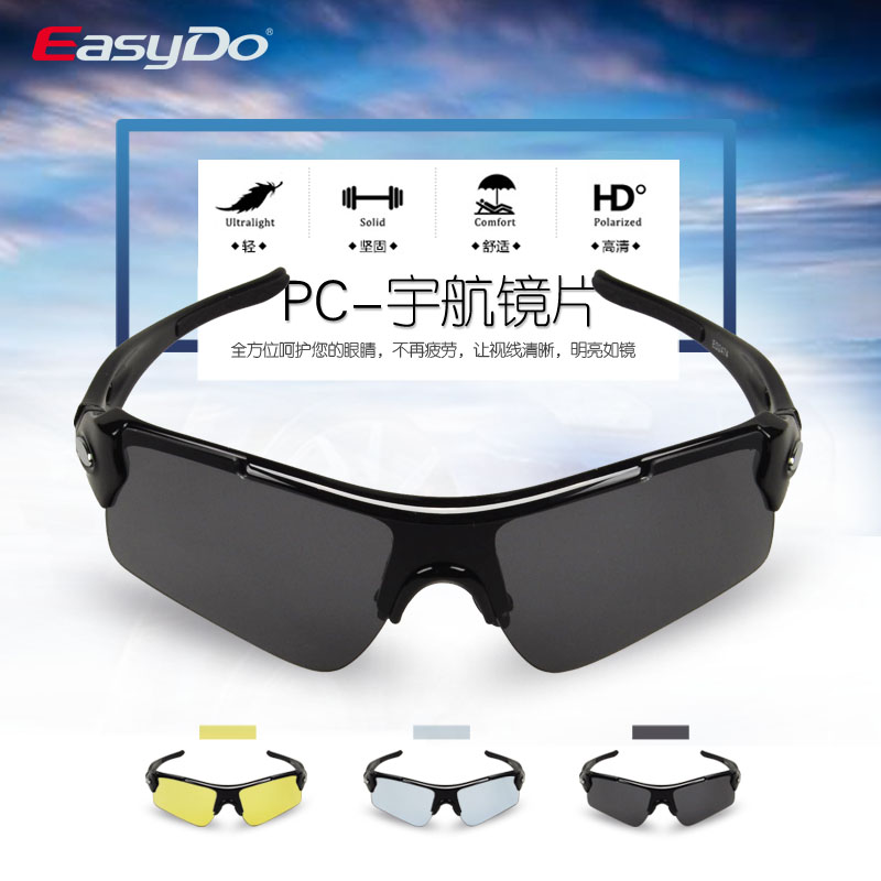 Genuine easydo bike mountain bike riding glasses male and female models sports mirror glasses goggles with myopia