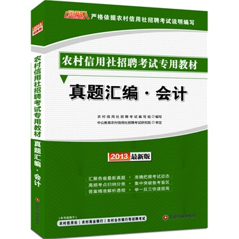 Genuine! ã finance people 2013 recruitment examination of rural credit cooperatives-zhenti compilation of accounting (gifts worth 300 yuan Book value card) ã recruitment examination of rural credit cooperatives in writing group