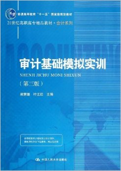 Genuine free shipping based audit simulation training (third edition)æ¢æ…§yuan yeæ±è¹renmin university of china publishing Economic and social council 3rd edition 21 century vocational fine materials? accounting series of npc version