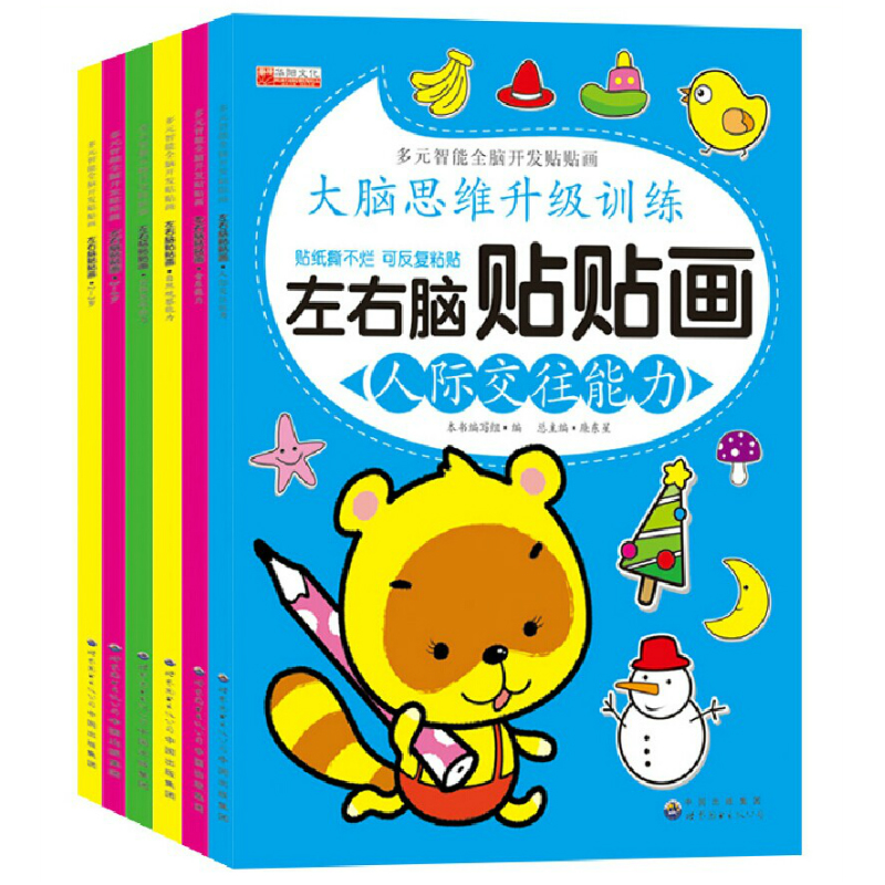 Genuine free shipping children's sticker book sticker book a full 6 volumes mathematical ability sticker stickers left and right brain thinking to upgrade training language music Locomotivity interpersonal nature observation capacity klimts baby puzzle game