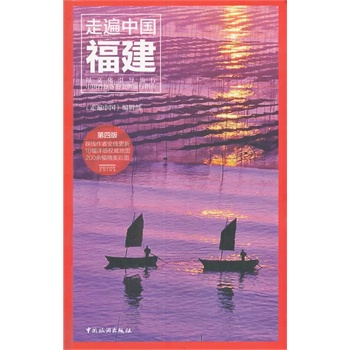 Genuine free shipping fujian-traveled to china-fourth edition of china tourism press southern china tourism 、 map genuine selling books