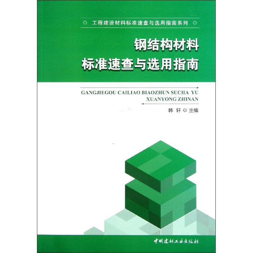Genuine free shipping] [full steel structure material standards quick and han xuan selection guide selling books