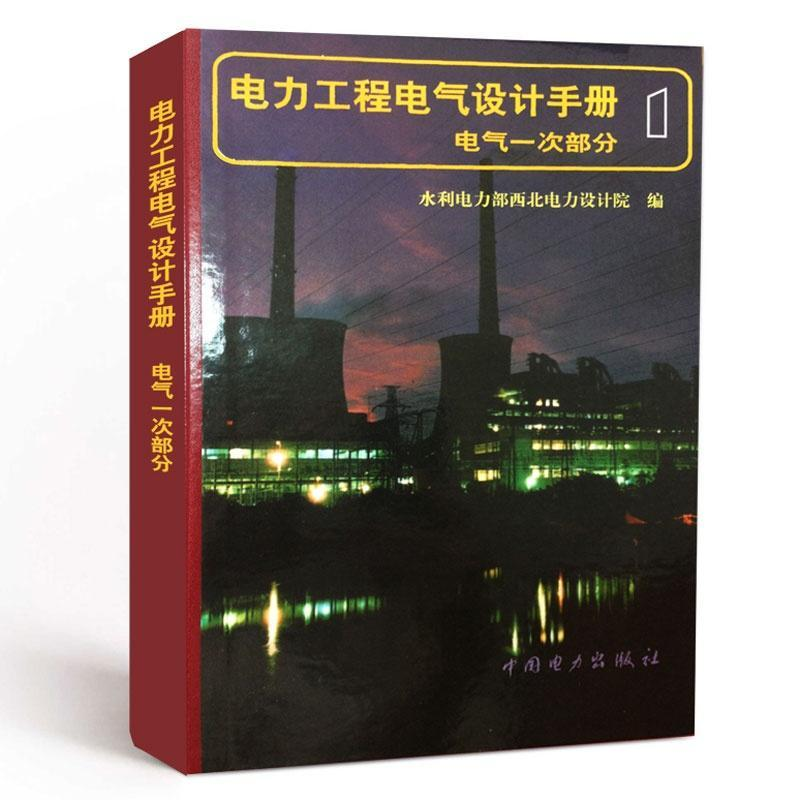 Genuine free shipping genuine spot once part of the electrical power engineering electrical design manual (the first book) technology xinhua bookstore Genuine selling books