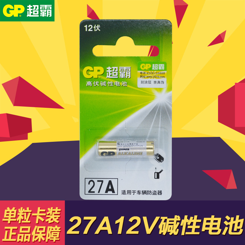 Genuine free shipping gp super battery 27a12v doorbell remote control battery alarm car alarm battery
