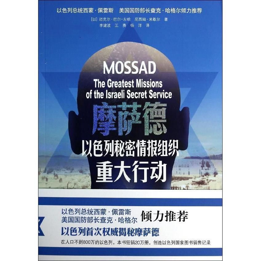 Genuine free shipping! mossadegh mossadegh--major actions of israel's secret intelligence organizations genuine selling books