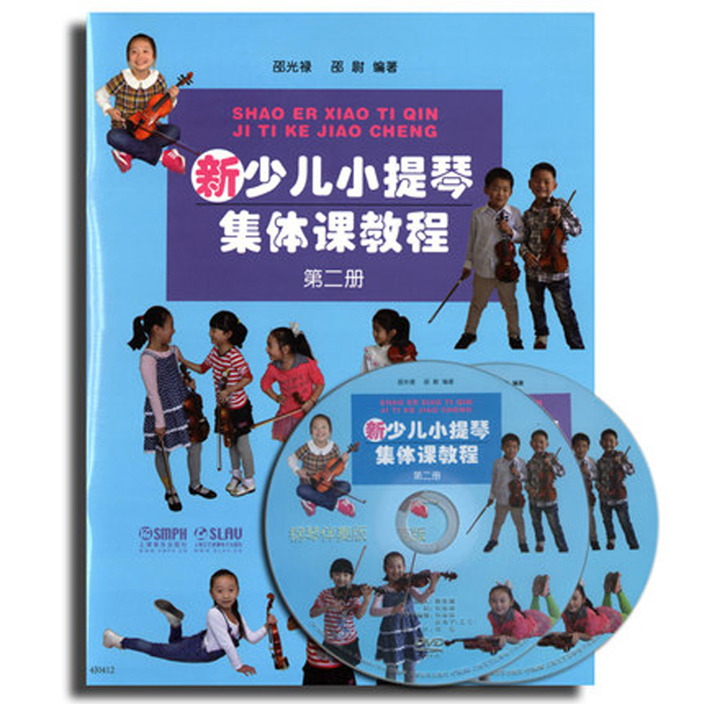 Genuine free shipping new children collective violin lesson tutorial second album (with demonstration accompaniment dvd + two Zhang) violin grading book self-learning introductory tutorial for beginners violin music theory genuine selling books