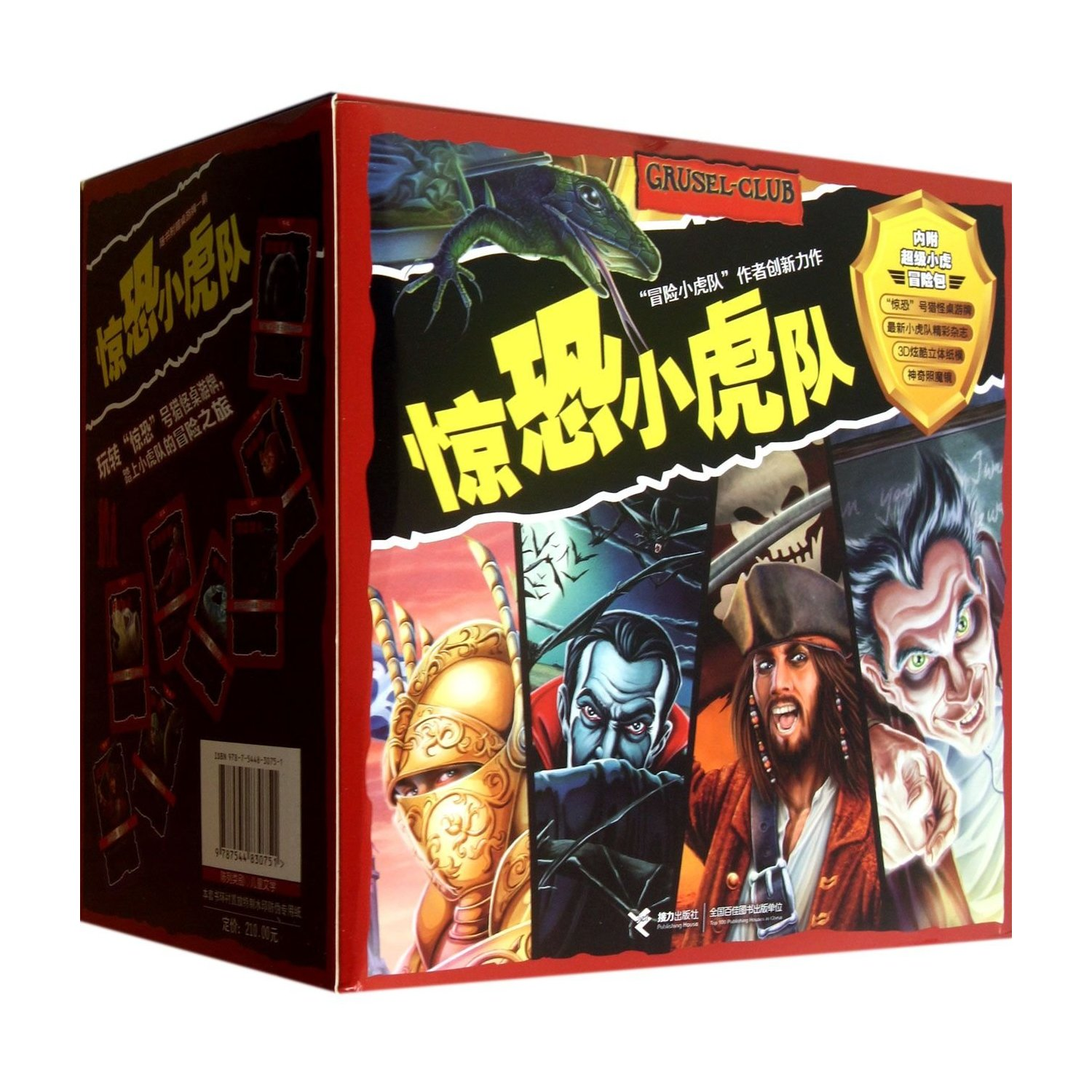 Genuine free shipping panic tigers (gift pack a full 14 volumes) super tigers adventure pack kit included decryption card Children's books children's push to understand the thrilling suspense holmes mystery books relay press