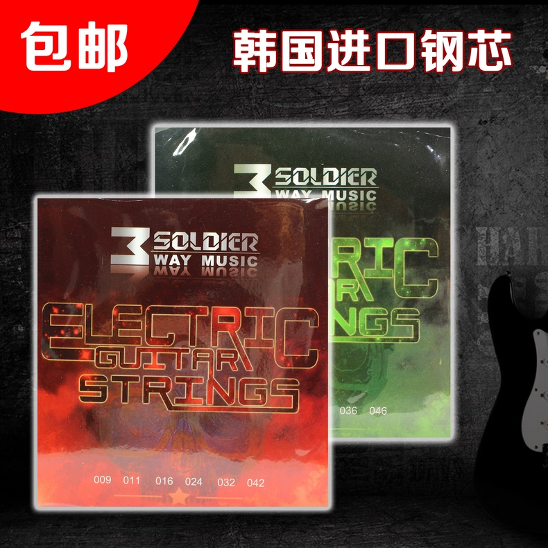 Genuine free shipping soldier soldier electric guitar string sets of strings strings high cost of imported steel core 09/10