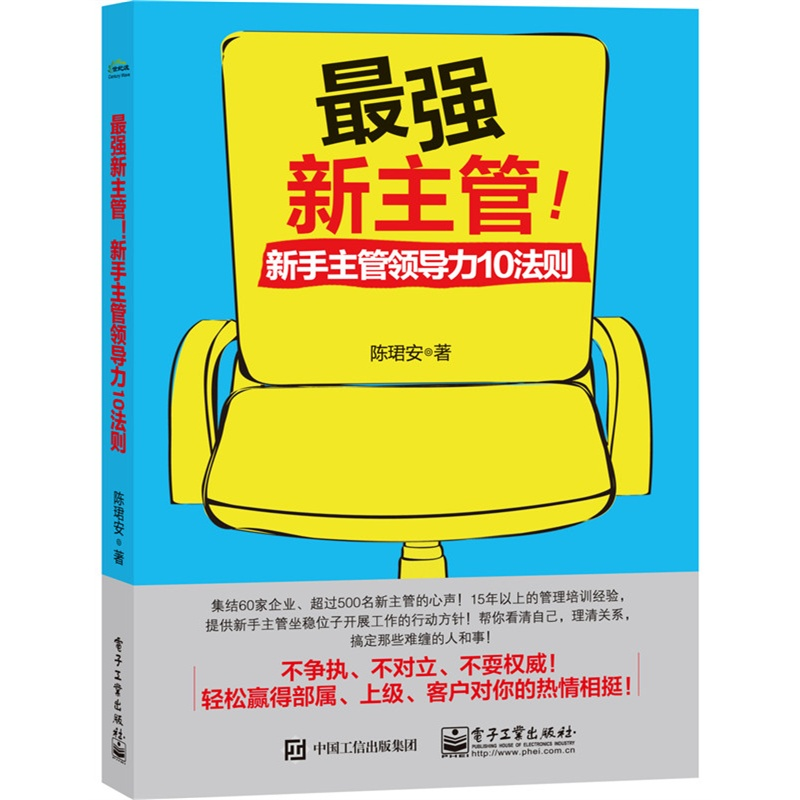 Genuine free shipping strongest new head! novice under the 10 irrefutable laws of leadership business management books management books interpersonal communication Around to see the success selling inspirational books interpersonal relations team management