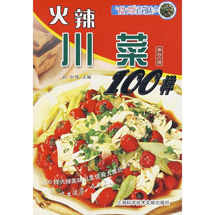 [Genuine full shipping] is still fresh subway: hot szechuan 100 selling books like wu chong